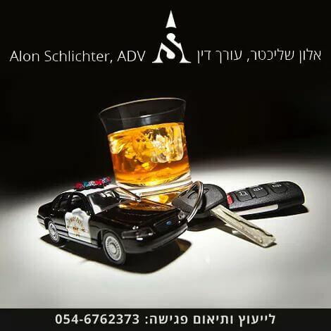 עורך דין נהיגה בשכרות אלון שליכטר